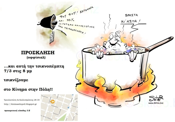 ΚΣΠ-Τσικνοπέμπτη
