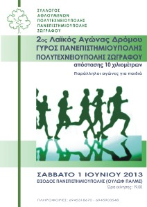 agonasDROMOY-13