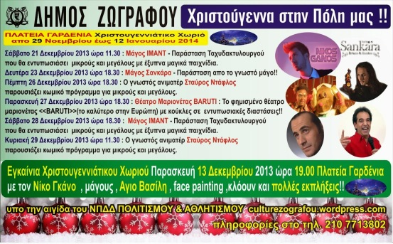 https://zografoubloging.files.wordpress.com/2013/11/50fda-xristougennazografou.jpg
