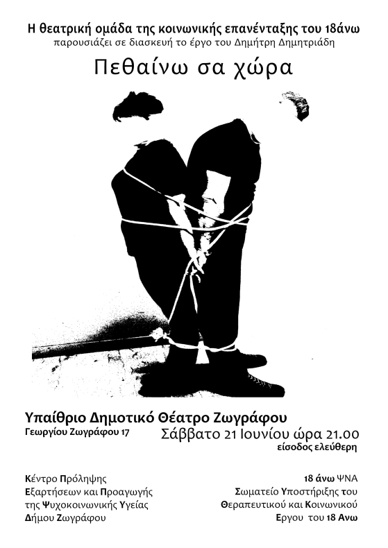 αφίσα_θεατρική_παράσταση