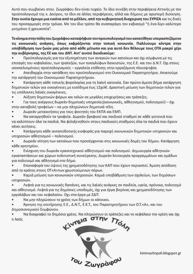 https://zografoubloging.files.wordpress.com/2014/12/6eca1-ce91cebdceb1cebacebfceafcebdcf89cf83ceb72bceb3ceb9ceb12bcf80cf81cebfcf85cf80cebfcebbcebfceb3ceb9cf83cebccf8c-page-002.jpg