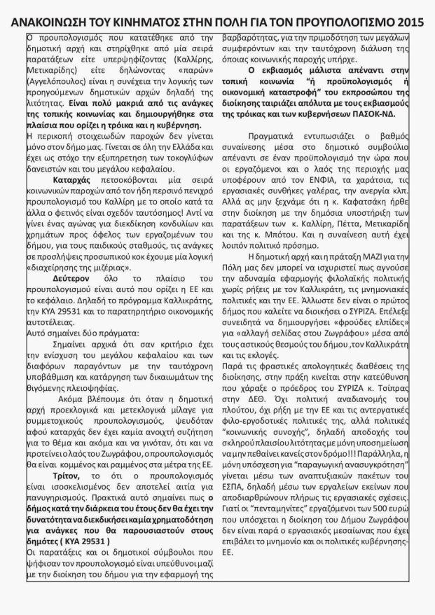 https://zografoubloging.files.wordpress.com/2014/12/d4c6c-ce91cebdceb1cebacebfceafcebdcf89cf83ceb72bceb3ceb9ceb12bcf80cf81cebfcf85cf80cebfcebbcebfceb3ceb9cf83cebccf8c-page-001.jpg
